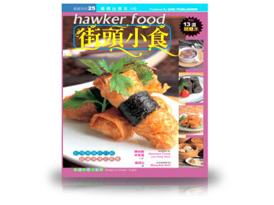NO.25 HAWKER FOOD