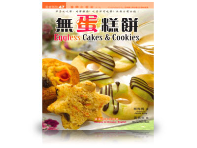 NO.47 EGGLESS CAKES & COOKIES