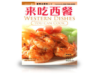 NO.51 WESTERN DISHES