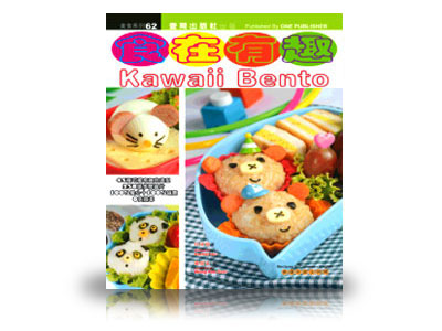 NO.62 KAWAII BENTO
