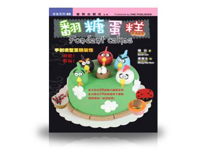 NO.65 FONDANT CAKES